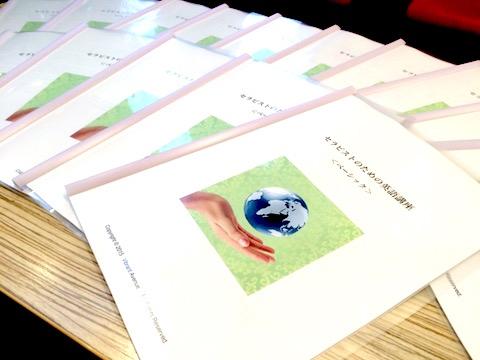 セラピストのための英語講座